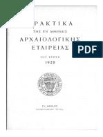ΑΝΑΣΚΑΦΗ ΑΓΡΙΝΙΟΥ υπό Ιωάννη Μηλιάδη  1927-1928