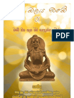 Sithe Balaya Obe