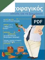 ΧΟΡΤΟΦΑΓΙΚΟΣ ΟΔΗΓΟΣ