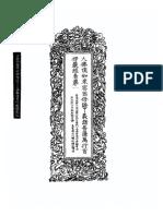 chu lang nghiem.pdf