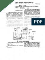 闭式液压系统热平衡计算探讨