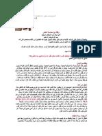 Renungan Muhasabah Diri Arabic