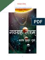 SriRudram.pdf