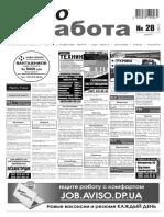 Aviso-rabota (DN) - 28/361/