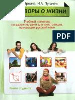 Yarkina_L_p_-_Razgovory_O_Zhizni_Uchebny_Komplex_Po_Razvitiyu_Rechi_Dlya_Inostrantsev_Izuchayuschikh_Russky_Yazyk_-_2014.pdf