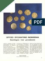 Χρυσό Βυζαντινό Νόμισμα-δολλάριο Του Μεσαίωνα.hélène Ahrweiler