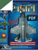 257_Safari Gujarati - October_2015