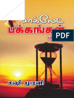 SM-CP1-1.pdf