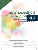 CPG-เบาหวาน 2560 (25-7-60) A5.pdf