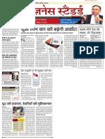Bs Hindi .pdf