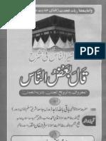 Tabsheer Un Naas Fi Sharhi Qala Baz Un Nas by Shaykh Baqi Billah Zahid