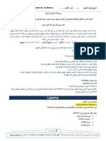 27 Swelling.pdf