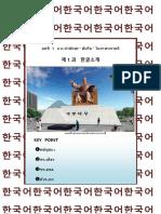 คัดเกาหลี.pdf