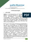 EQMM Anti Corruption Policy 2017 Burmese