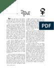 Eya 2006 | Issue 1