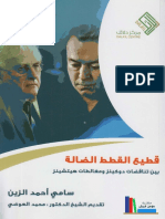 قطيع القطط الضالة ـ سامي أحمد الزين (books4arab.com).pdf