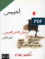 أدونيس - ديوان الشعر العربي 1