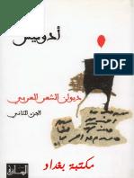 أدونيس - ديوان الشعر العربي 2