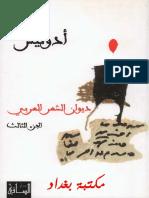 أدونيس - ديوان الشعر العربي 3