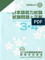 JLPT Shiken Mondai to Seikai 3-4 kyuu 2001.pdf