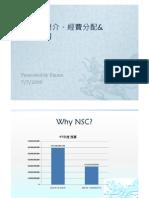 Data_國科會簡介、經費分配&計畫申請