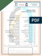 حسابات حمل التبريد.pdf