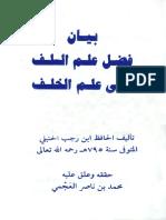 Bayan Fadhlu Ilmi Salaf Ala Ilmi AlKhalaf_Ibnu Rajab