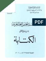level-2-books202-al-kitabah.pdf