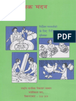 A Manual For_ Guidance Counsellor-(Hindi)