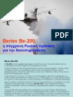 Beriev Be 200