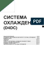Система Охлаждения (d4dc)(Cla)