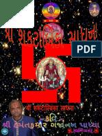 Shri Shakatambika Saadhanaa  શ્રી શકટાંબિકા સાધના