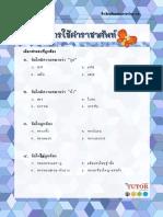 07-การใช้คำราชาศัพท์.pdf