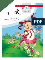 中文3.pdf