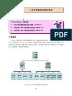 BCNB2013R_Unit_3.pdf
