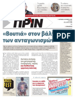 Εφημερίδα ΠΡΙΝ, 22.7.2018 | αρ. φύλλου 1388