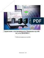 Управление электроприводом Микромастер 440 по сети PROFIBUS