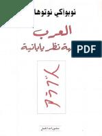 العرب وجهة نظر يابانية.pdf