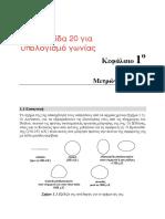 Kefalaio-1_geographika