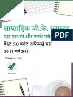 Weekly-GK Blaster SSC & Railway - 26-31 March-Hindi .PDF-26