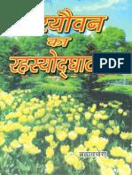 Tone Totke In Hindi Pdf