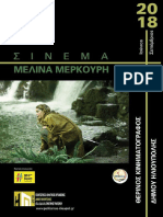 Program cinema ilioupolis