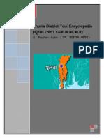 Khulna District Tour Encyclopedia (খুলনা জেলা ভ্রমন জ্ঞানকোষ)