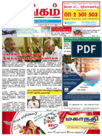 Arangam News E Paper 20 Jul 2018 22nd Issue