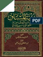 بغیه مشتاق.pdf