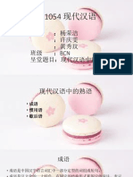 BCN1054现代汉语中的熟语