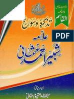 Tazkirah o Sawaneh Allamah Shabir Ahmad Usmani (r.a) by Al Qasim Academy