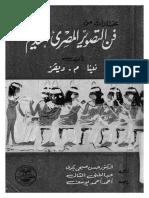فن التصوير المصري القديم نينا ديفز.pdf