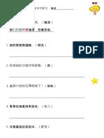 扩写句子 (1).docx