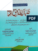 Tulaba Ke Liay Tarbiyati Waqiaat by Shaykh Muhammad Nasir Darwesh